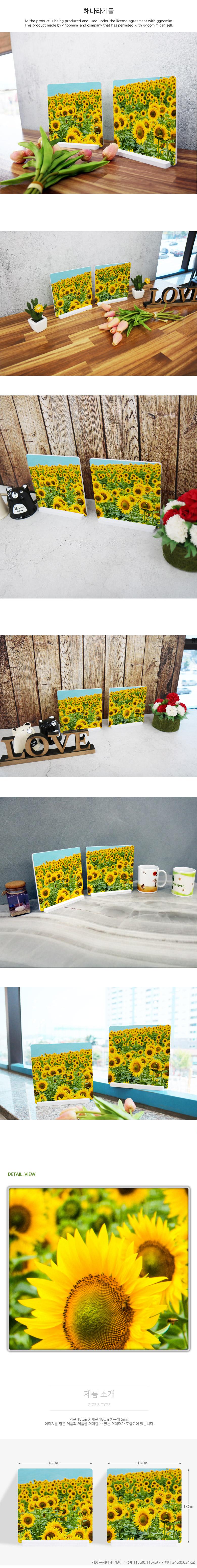 스탠드액자2P_해바라기들 - 꾸밈, 16,000원, 홈갤러리, 사진아트
