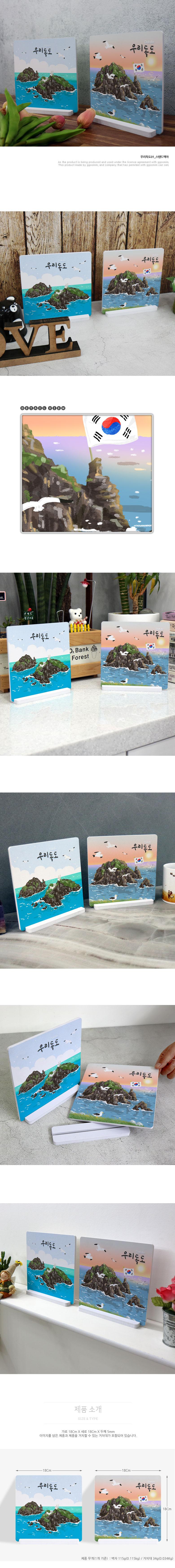 스탠드액자2P_우리독도01 - 꾸밈, 16,000원, 홈갤러리, 사진아트