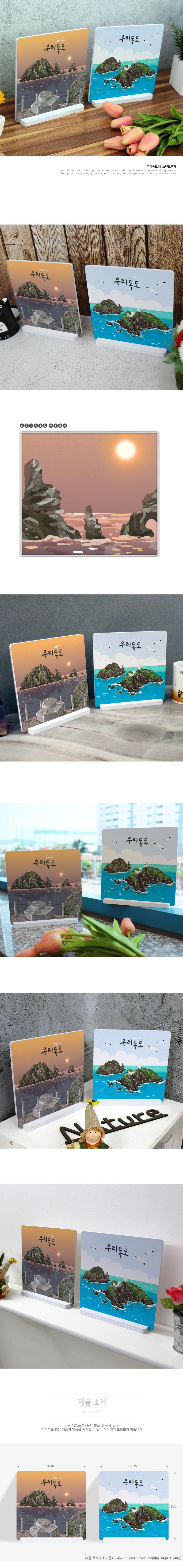 스탠드액자2P_우리독도04 - 꾸밈, 16,000원, 홈갤러리, 사진아트