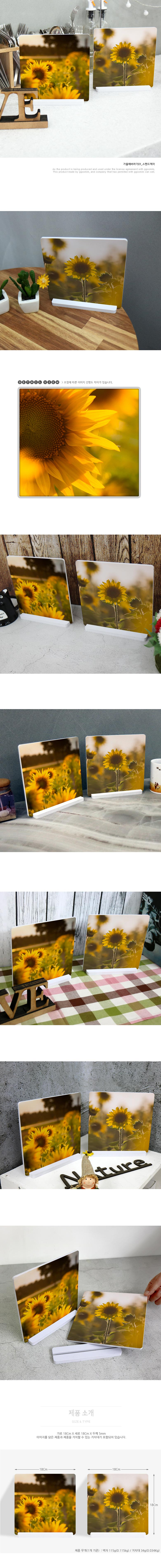 스탠드액자2P_가을해바라기01 - 꾸밈, 16,000원, 홈갤러리, 사진아트