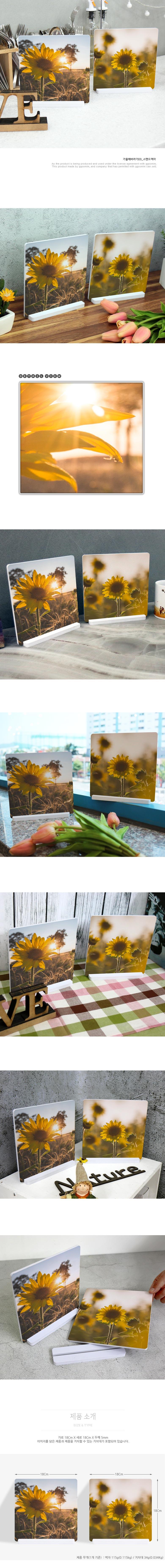 스탠드액자2P_가을해바라기03 - 꾸밈, 16,000원, 홈갤러리, 사진아트