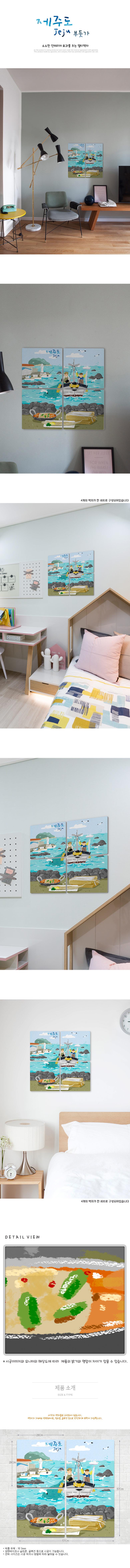 멀티액자_제주도부둣가 - 꾸밈, 36,000원, 홈갤러리, 사진아트