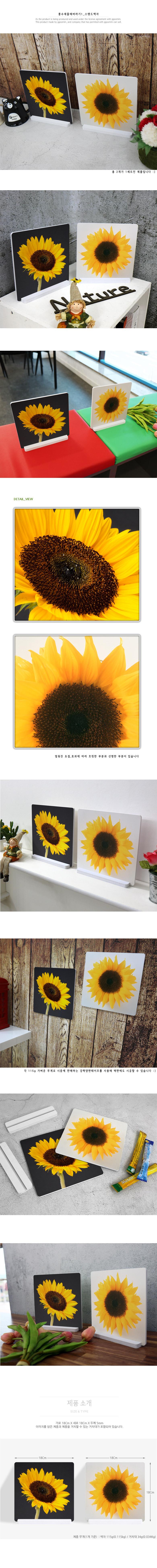 스탠드액자2P_풍수재물해바라기1 - 꾸밈, 16,000원, 홈갤러리, 사진아트