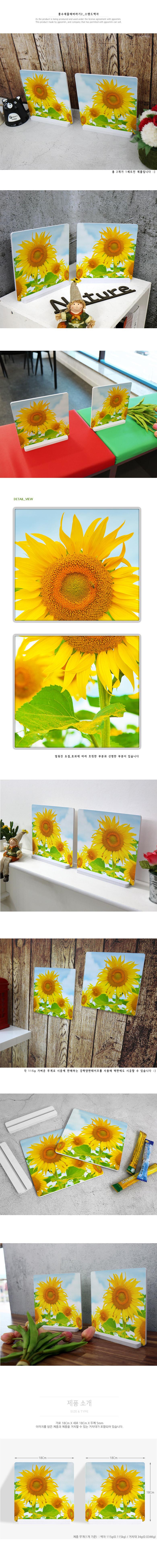 스탠드액자2P_풍수재물해바라기2 - 꾸밈, 16,000원, 홈갤러리, 사진아트