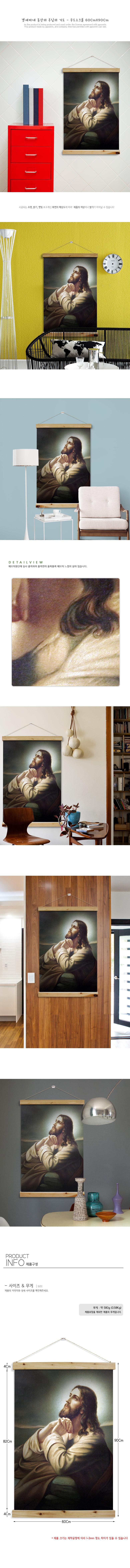우드스크롤_60CmX90Cm-겟세마네동산의주님의기도 - 꾸밈, 32,800원, 홈갤러리, 패브릭포스터