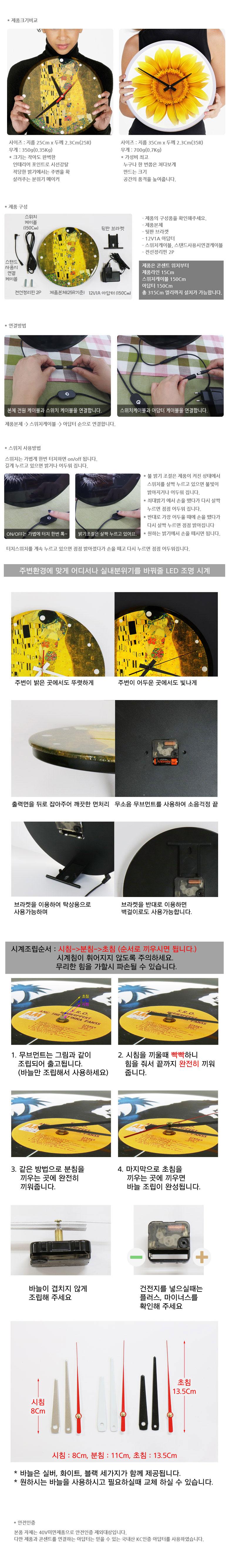 LED시계액자25R_풍수행운의사과 - 꾸밈, 52,000원, 벽시계, 디자인벽시계