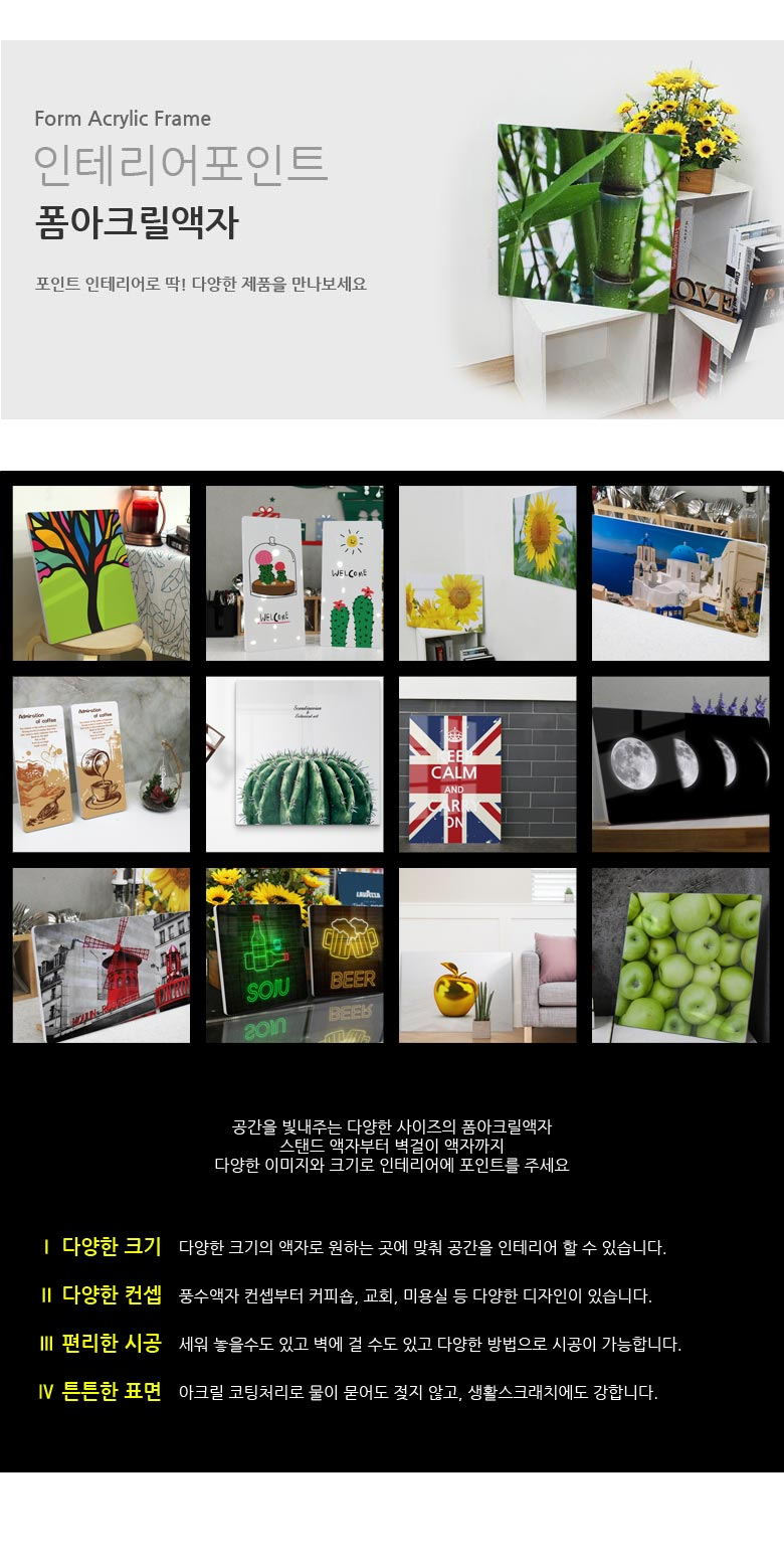 폼아크릴액자56CmX56Cm_부귀를나타내는작약꽃 - 꾸밈, 56,000원, 홈갤러리, 사진아트