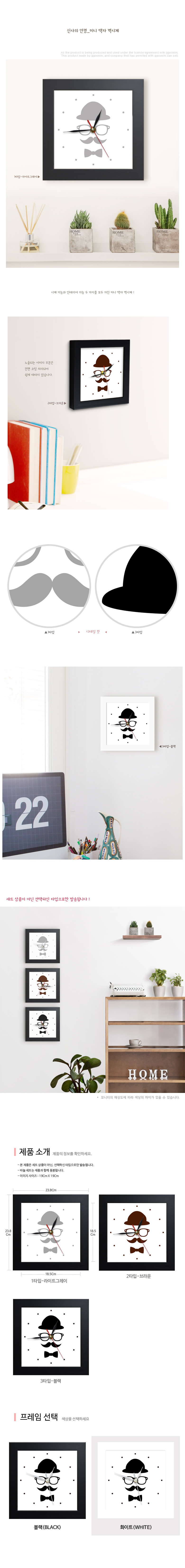 신사의안경_미니액자벽시계 - 꾸밈, 24,000원, 벽시계, 디자인벽시계