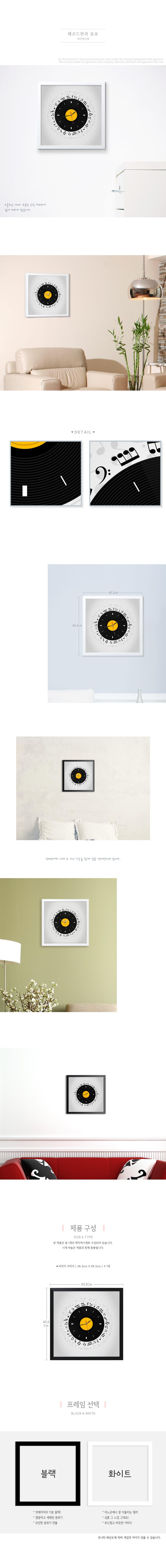 레코드판과음표_액자벽시계 - 꾸밈, 29,200원, 벽시계, 디자인벽시계