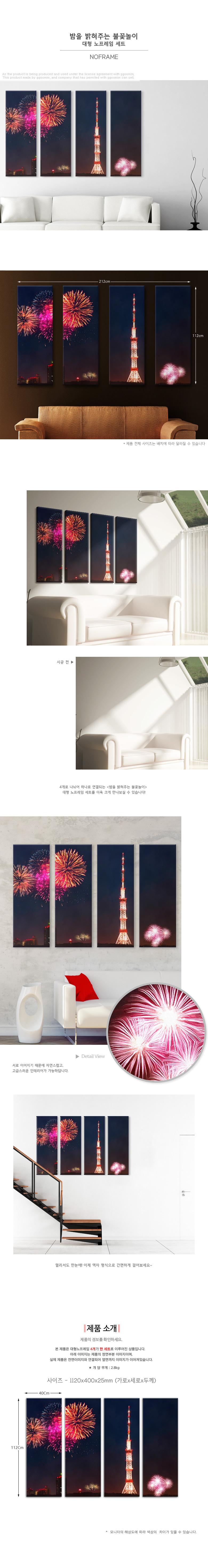 밤을밝혀주는불꽃놀이_대형노프레임세트 - 꾸밈, 248,000원, 홈갤러리, 사진아트