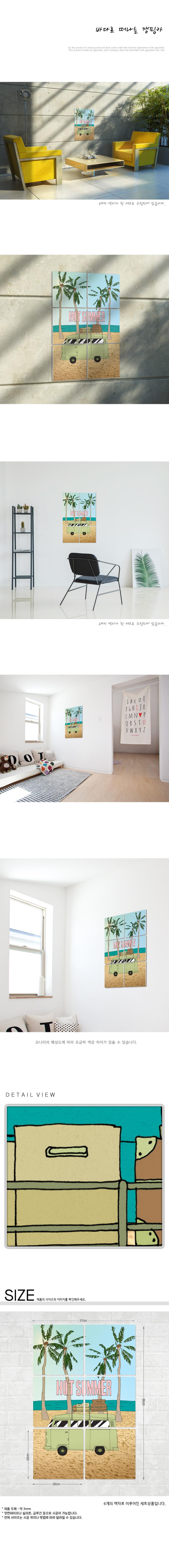 멀티액자_바다로떠나는캠핑카 - 꾸밈, 48,000원, 홈갤러리, 사진아트