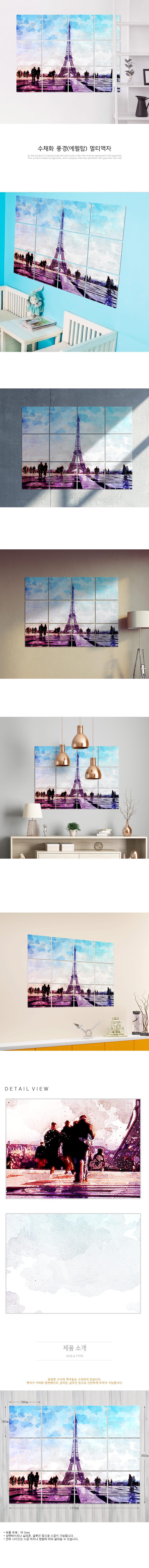 멀티액자_수채화풍경(에펠탑) - 꾸밈, 74,000원, 홈갤러리, 사진아트