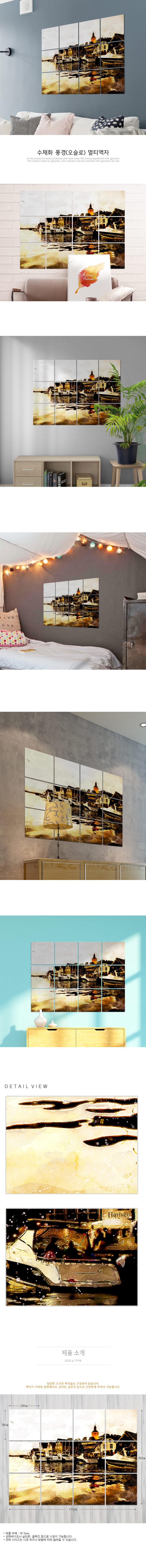 멀티액자_수채화풍경(오슬로) - 꾸밈, 74,000원, 홈갤러리, 사진아트