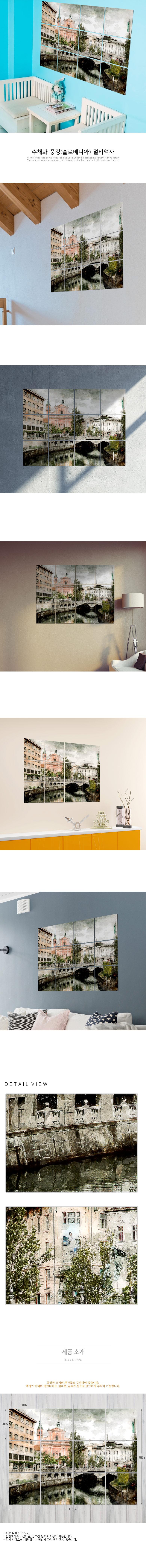 멀티액자_수채화풍경(슬로베니아) - 꾸밈, 74,000원, 홈갤러리, 사진아트