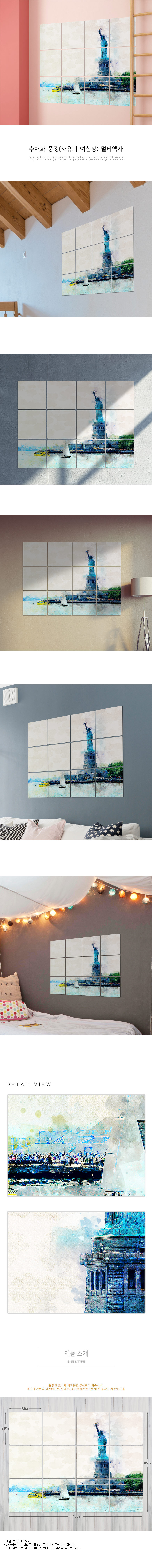 멀티액자_수채화풍경(자유의여신상) - 꾸밈, 74,000원, 홈갤러리, 사진아트