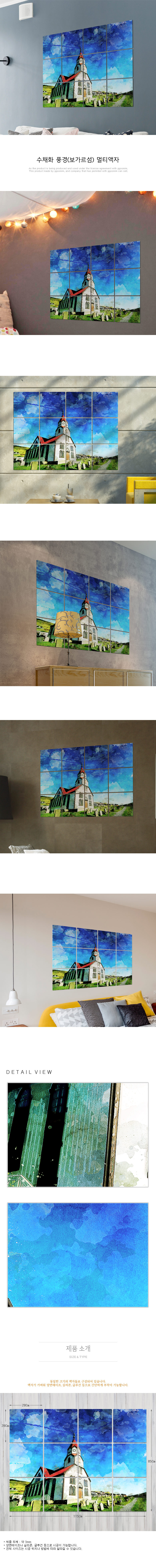 멀티액자_수채화풍경(보가르섬) - 꾸밈, 74,000원, 홈갤러리, 사진아트