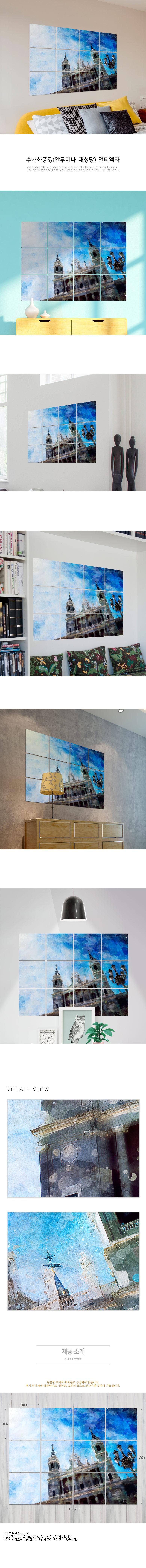멀티액자_수채화풍경(알무데나대성당) - 꾸밈, 74,000원, 홈갤러리, 사진아트