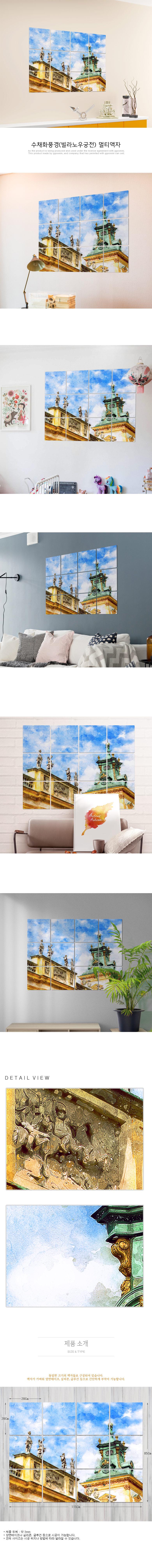 멀티액자_수채화풍경(빌로노우궁전) - 꾸밈, 74,000원, 홈갤러리, 사진아트