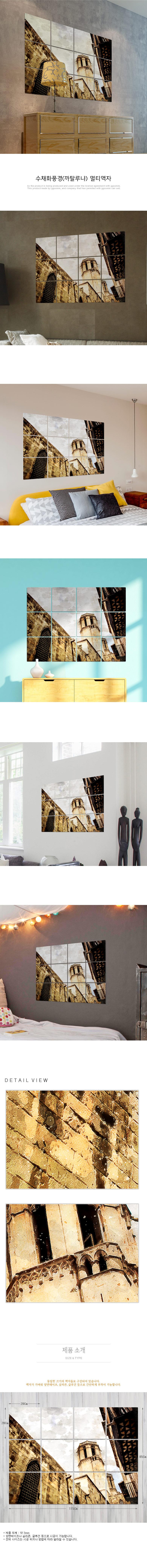 멀티액자_수채화풍경(까탈루냐) - 꾸밈, 74,000원, 홈갤러리, 사진아트