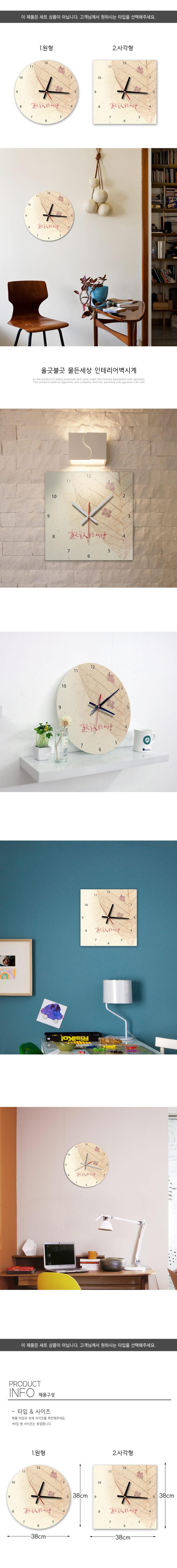 물든세상_인테리어벽시계 - 꾸밈, 22,400원, 벽시계, 디자인벽시계