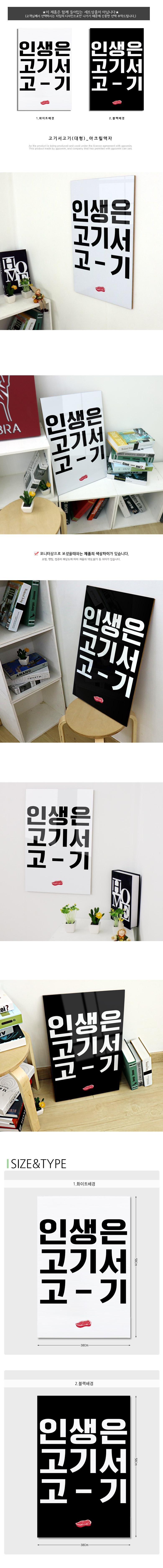 아크릴액자_고기서고기대형 - 꾸밈, 33,600원, 홈갤러리, 사진아트
