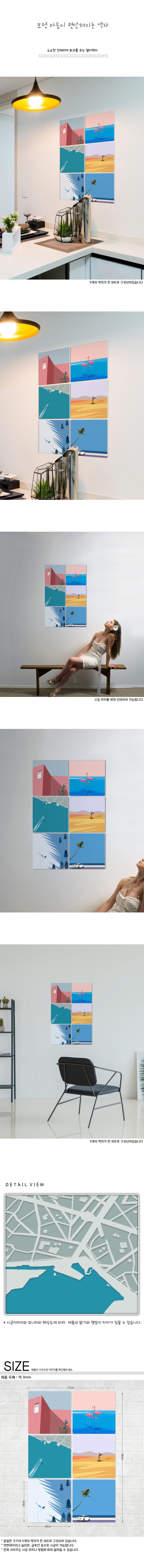 멀티액자_보면마음이편안해지는액자 - 꾸밈, 48,000원, 홈갤러리, 사진아트