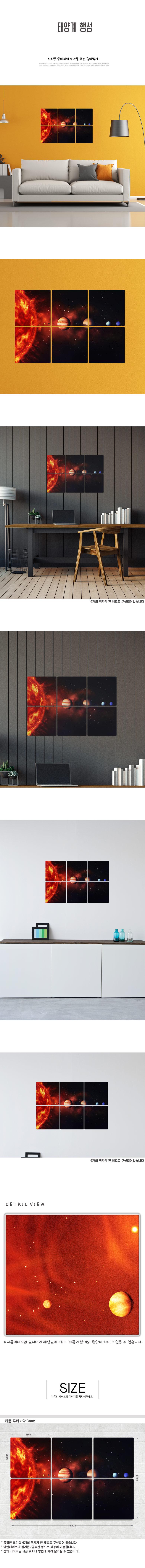 멀티액자_태양계행성 - 꾸밈, 48,000원, 홈갤러리, 사진아트