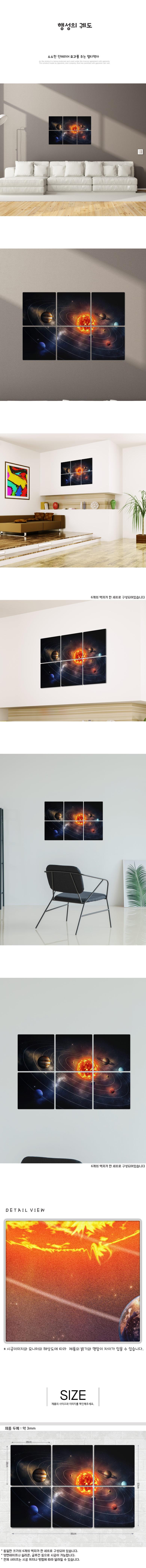 멀티액자_행성의궤도 - 꾸밈, 38,400원, 홈갤러리, 사진아트