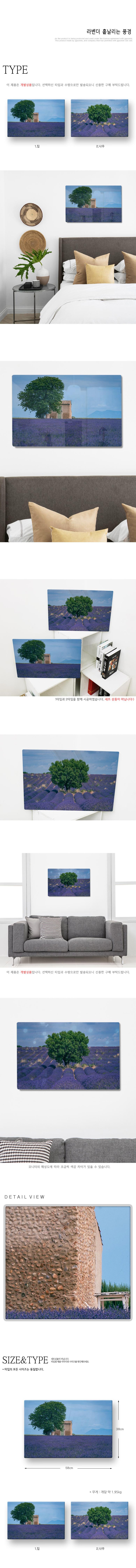 폼아크릴액자58CmX38Cm_라벤더흩날리는풍경 - 꾸밈, 42,000원, 홈갤러리, 사진아트