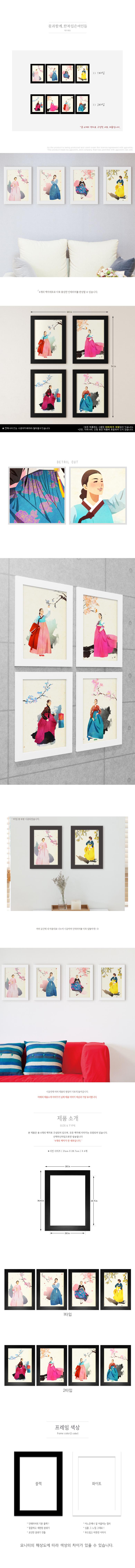 꽃과함께_한복입은여인들_액자세트 - 꾸밈, 35,200원, 홈갤러리, 사진아트