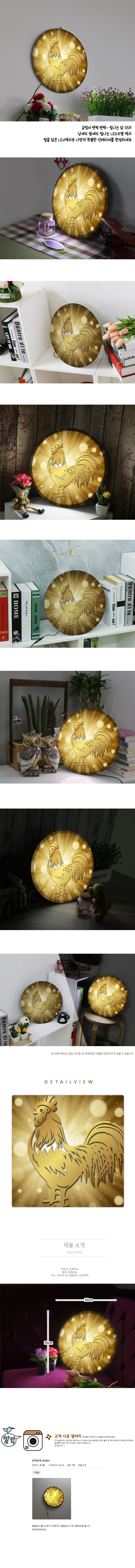 LED액자35R_빛나는닭 - 꾸밈, 59,000원, 포인트조명, 터치조명
