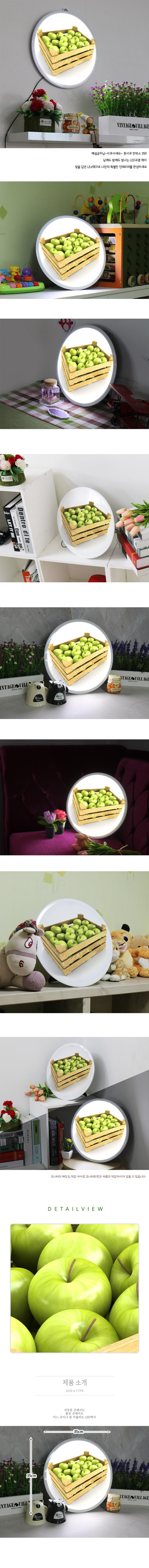 LED액자35R_풋사과한박스 - 꾸밈, 59,000원, 포인트조명, 터치조명