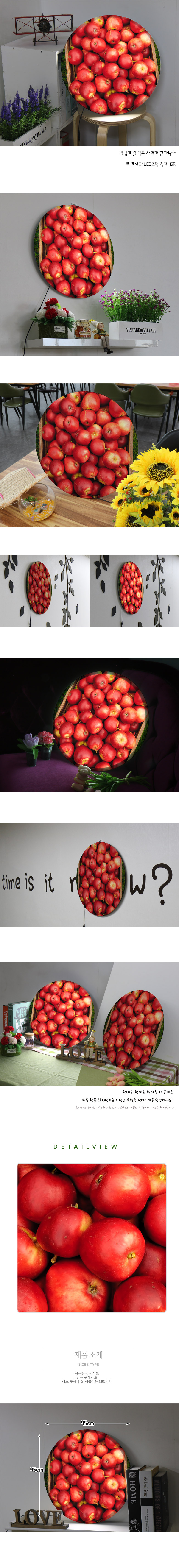 LED액자45R_빨간사과 - 꾸밈, 86,000원, 포인트조명, 터치조명