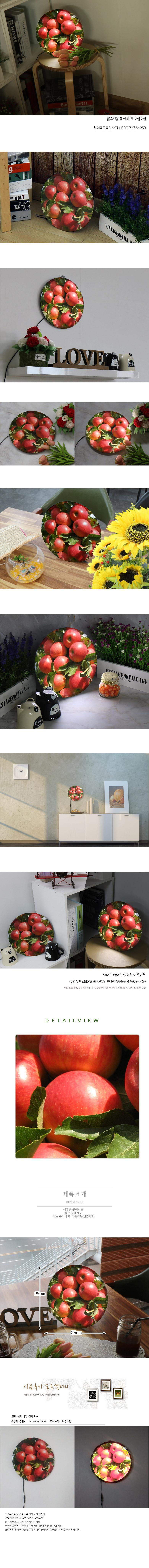 LED액자25R_복이주렁주렁사과 - 꾸밈, 48,000원, 포인트조명, 터치조명