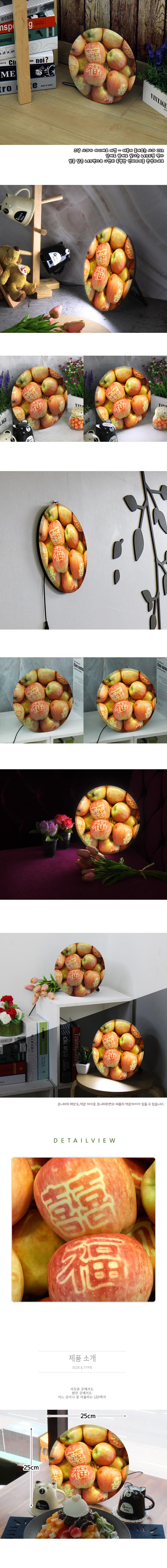 LED액자25R_대복이들어오는사과 - 꾸밈, 48,000원, 포인트조명, 터치조명