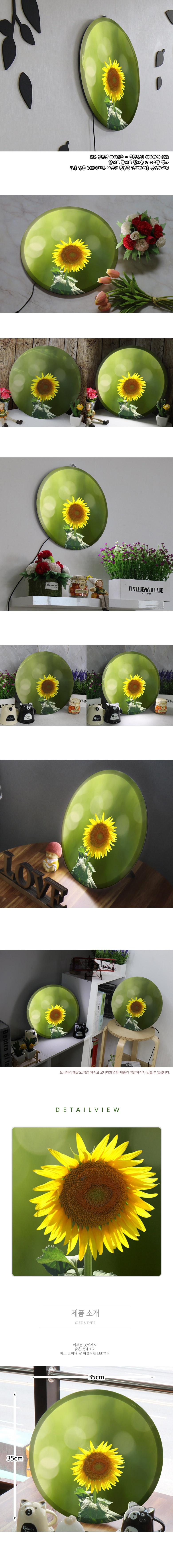 LED액자35R_몽환적인해바라기 - 꾸밈, 59,000원, 포인트조명, 터치조명