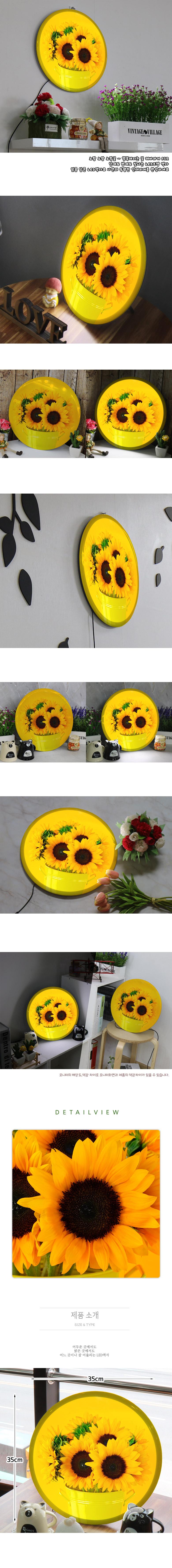 LED액자35R_행복해지는꽃해바라기 - 꾸밈, 59,000원, 포인트조명, 터치조명