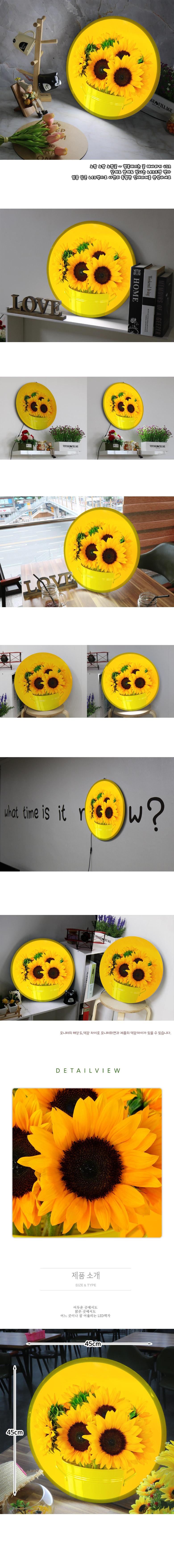 LED액자45R_행복해지는꽃해바라기 - 꾸밈, 86,000원, 포인트조명, 터치조명