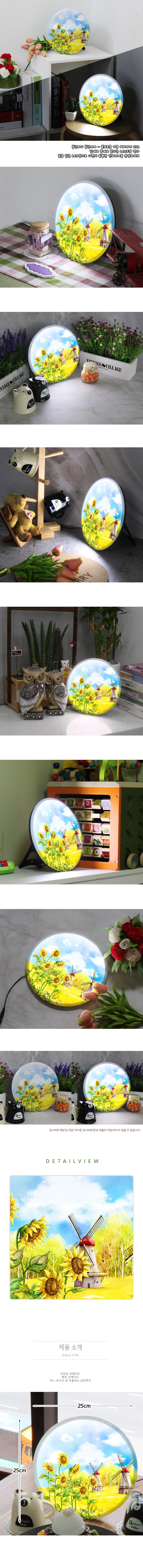 LED액자25R_풍요로운가을해바라기 - 꾸밈, 48,000원, 포인트조명, 터치조명