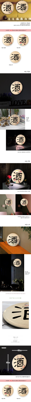 LED액자25R_한잔술 - 꾸밈, 48,000원, 포인트조명, 터치조명