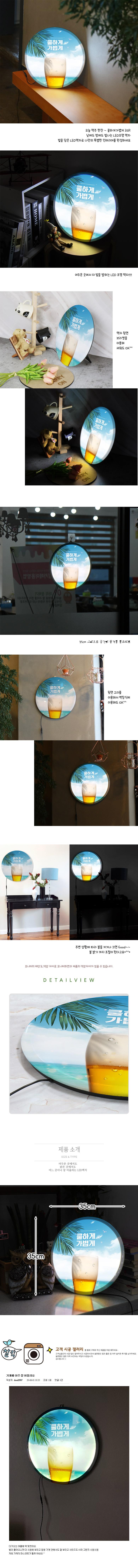 LED액자35R_쿨하게가볍게맥주한잔 - 꾸밈, 59,000원, 포인트조명, 터치조명