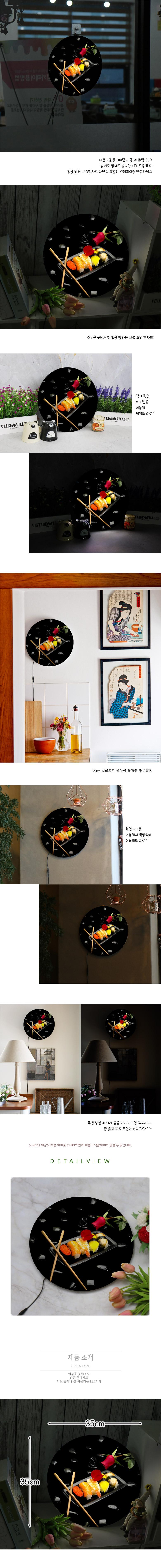 LED액자35R_꽃과초밥 - 꾸밈, 59,000원, 포인트조명, 터치조명