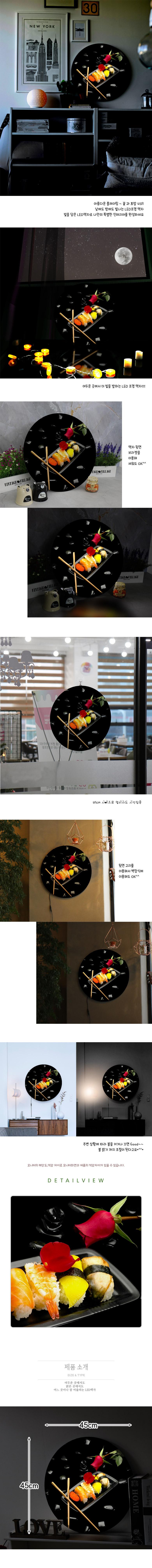 LED액자45R_꽃과초밥 - 꾸밈, 86,000원, 포인트조명, 터치조명