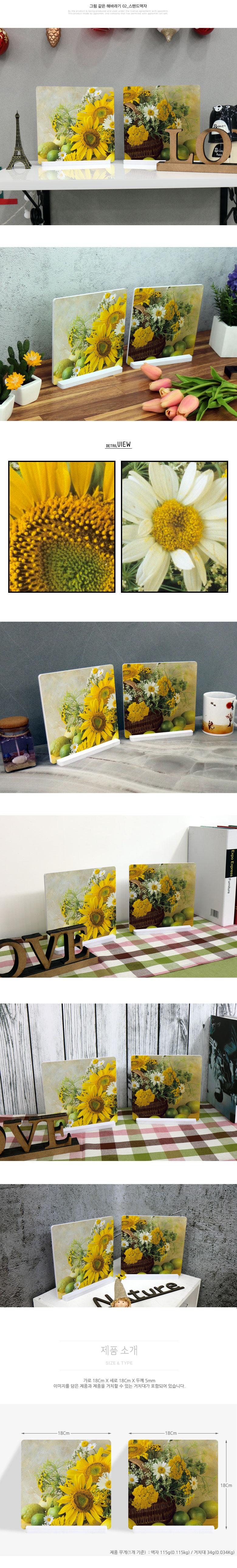 스탠드액자2P_그림같은해바라기02 - 꾸밈, 12,800원, 홈갤러리, 사진아트