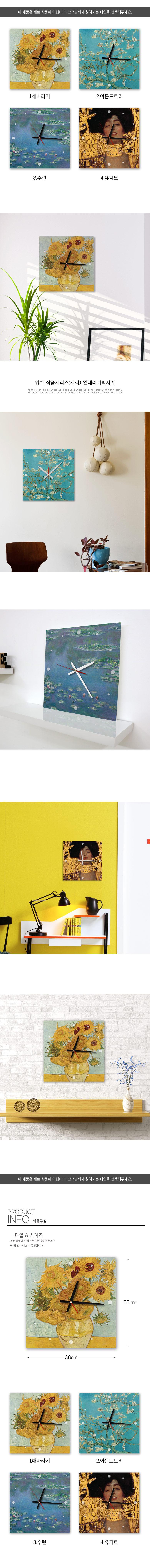 명화작품시리즈(사각)_인테리어벽시계 - 꾸밈, 22,400원, 벽시계, 디자인벽시계