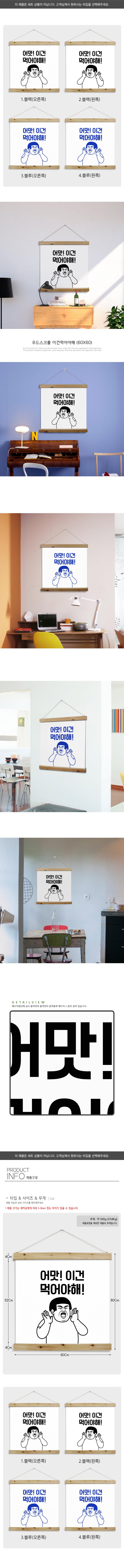 우드스크롤_60CmX60Cm-이건먹어야해 - 꾸밈, 38,000원, 홈갤러리, 패브릭포스터