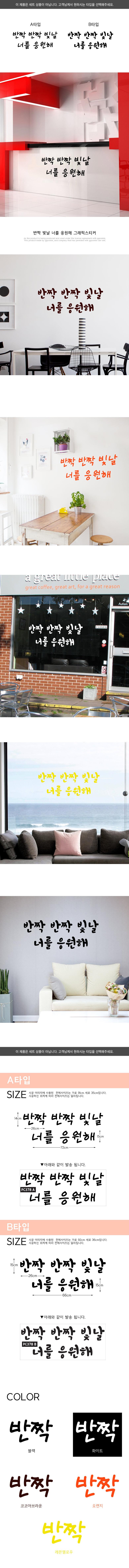 반짝빛날너를응원해_그래픽스티커 - 꾸밈, 20,000원, 월데코스티커, 레터링/메시지