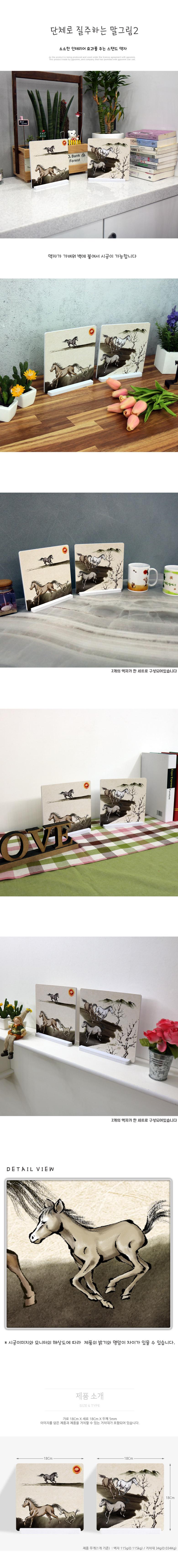 스탠드액자2P단체로질주하는말그림2 - 꾸밈, 12,800원, 홈갤러리, 사진아트