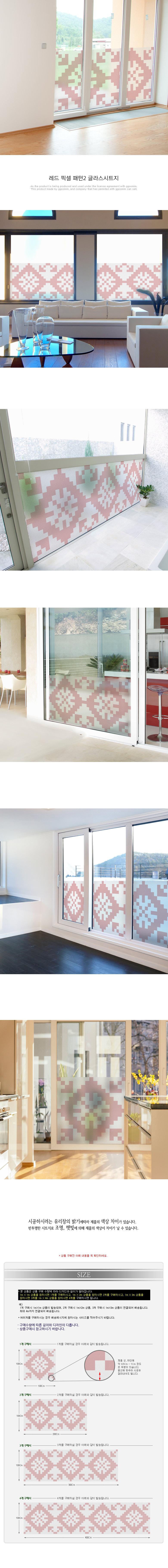 레드픽셀패턴2_글라스시트지 - 꾸밈, 16,000원, 벽지/시트지, 디자인 시트지