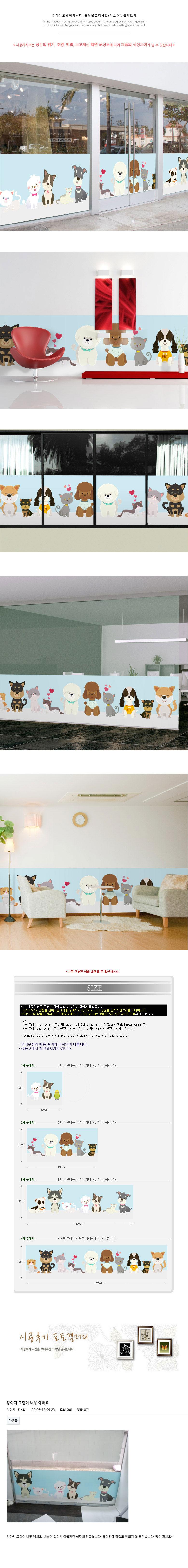 강아지고양이캐릭터_불투명유리시트지 - 꾸밈, 22,400원, 벽지/시트지, 디자인 시트지